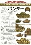 Military-Detail-Illustration-Panzerkampfwagen-V-Panther