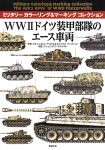 Military-Color-and-Marking-Collection-WWII-German-Panzer-Unit-Ace-Vehicle