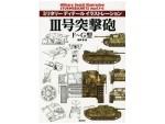 Military-Detail-Illustration-Sturmgeschutz-III-Ausf-F-G