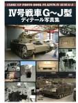 Panzerkampfwagen-IV-G-J-Detail-Photographs