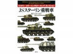 Military-Color-and-Marking-Collection-JS-Stalin-Heavy-Tank