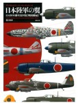 Digital-Color-Marking-IJA-Wings-Fighter-Aircraft-Edited
