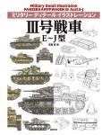 Panzerkampfwagen-III-ausf-E-J
