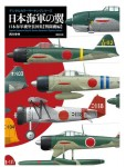 Digital-Color-Marking-IJN-Wings-Fighter-Aircraft-Edited