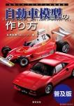 Haw-to-Make-a-Plastic-Model-Car