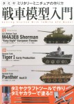 Modeling-Tamiya-Military-Miniature-Tank-Model-Super-Guide
