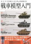 Modeling-Tamiya-Military-Miniature-Tank-Model-Super-Guide
