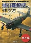 Modeling-Fighter-Aircraft-at-World-War-II-and-Korean-War