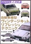 Automobile-Model-Vintage-Kits-Refresh-Techniques