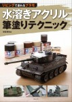 Beginners-Guide-to-Water-Soluble-Acrylic-Brush-Painting-for-Military-Plastic-Model