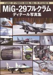 In-Stock-MiG-29-Fulcrum-Detail-Photographs