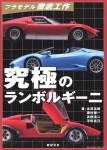 Lamborghini-Vehicle-Modeling-Guidebook