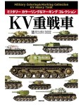 Military-Coloring-and-Marking-Collection-KV-Heavy-Tank