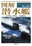 F-Files-Illustrated-Submarine