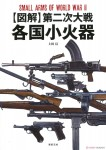 F-Files-Illustrated-WWII-Small-arms-of-Every-country