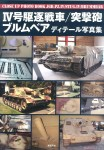 Jagdpanzer-IV-Sturmgeschutz-Brummbar-Detail-Photographs