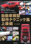 In-Stock-Automobile-Model-Production-Technique-Collection-Advanced-Level-Ver-
