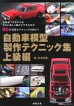 In-Stock-Automobile-Model-Production-Technique-Collection-Advanced-Level-Ver-