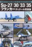 Su-27-30-33-35-Franca-Detail-Photo-Collection