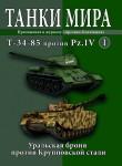 1-72-T-34-85-1944-+-Pz-IV-1943
