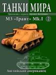 1-72-M3-Grant-MkI