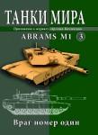 1-72-M1A1HA-Abrams