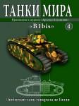 RARE-1-72-Char-B1bis-1944-SALE