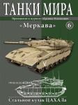 1-72-Merkava-III-1990