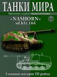 1-72-Sd-Kfz-164-Nashorn