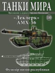 1-72-AMX-56-Leclerc-T5
