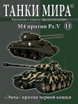 1-72-M4-Sherman-+-Pzkw-V-Panther-A