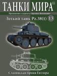 1-72-PzKpfw-38-t-Ausf-F-1941