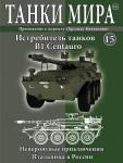 1-72-B1-Centauro-Tank-Destroyer