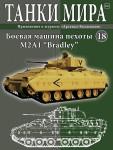 1-72-M2A1-Bradley