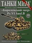 1-72-Pz-Kpfw-VI-Ausf-B-Kingtiger-Henschel