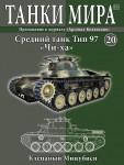 1-72-Japan-Medium-Tank-Type-97-Chi-Ha