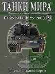 1-72-Panzer-Haubitze-2000
