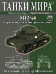 1-72-M13-40-Italian-Medium-Tank