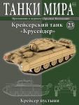 1-72-Mk-VI-A-15-Crusader