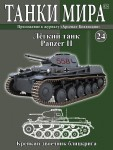 1-72-Pz-Kpfw-II