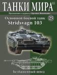 1-72-Stridsvagn-103-S-Tank