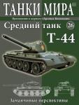 1-72-T-44