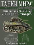 1-72-M3-M5-General-Stuart