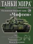 1-72-Main-battle-tank-Chieftain