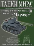 1-72-Marder-III-Sd-Kfz-139