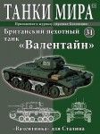 1-72-Valentine-Mk-III