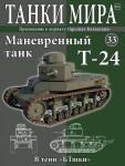 1-72-T-24