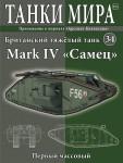 1-72-WW-I-Tank-Mark-IV-1916