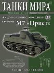 1-72-105-mm-Self-Propelled-Gun-Priest
