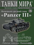 1-72-Panzer-III-Sd-Kfz-141